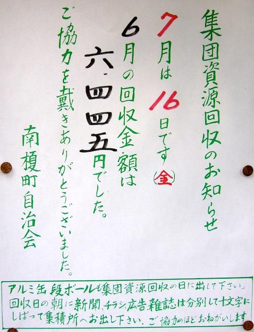 画像2010年6月22日 006.jpg