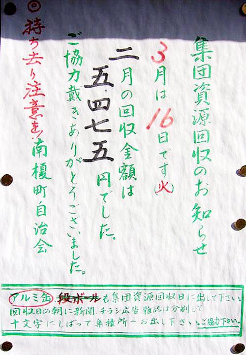 1003集団回収/南榎.jpg