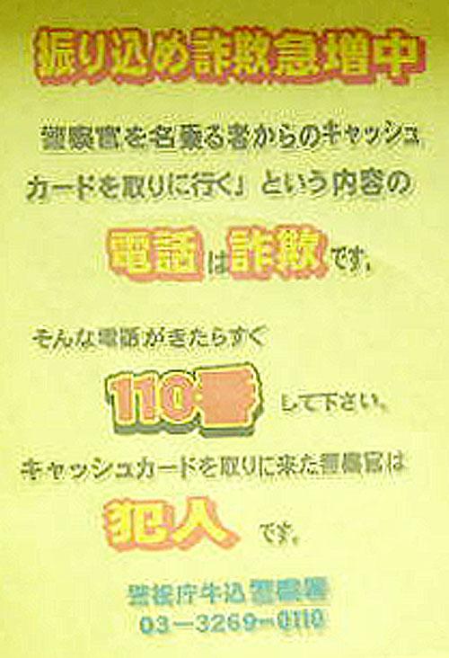 1004詐欺.jpg