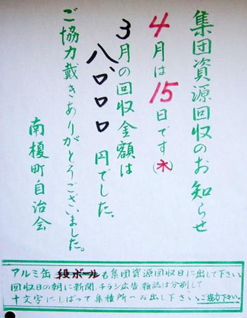 1004集団回収.jpg