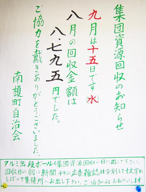 1009ゴミ/南榎町.jpg