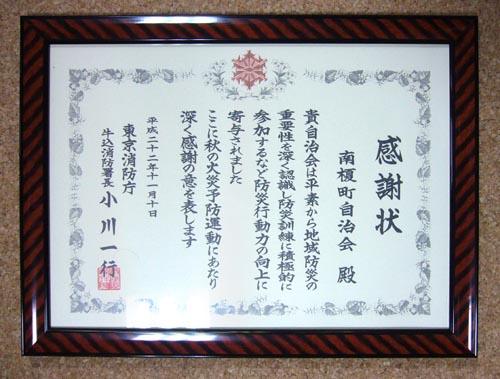 1011感謝状/新宿区.jpg