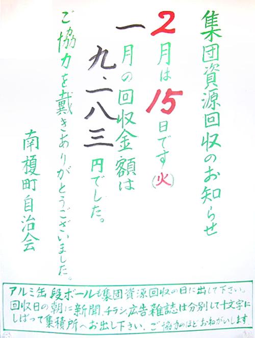 110212集団回収/南榎町.jpg