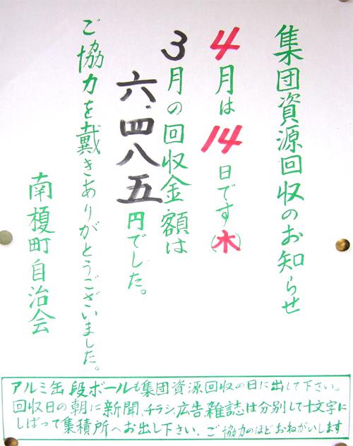 1103集団回収/南榎町会.jpg
