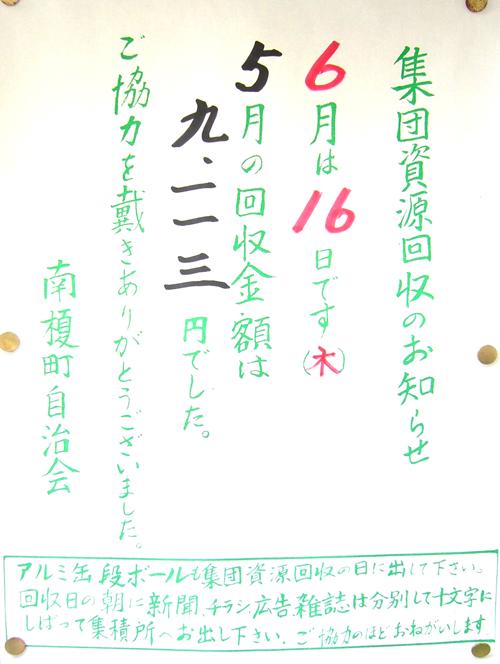 1105資源回収/南榎町会.jpg