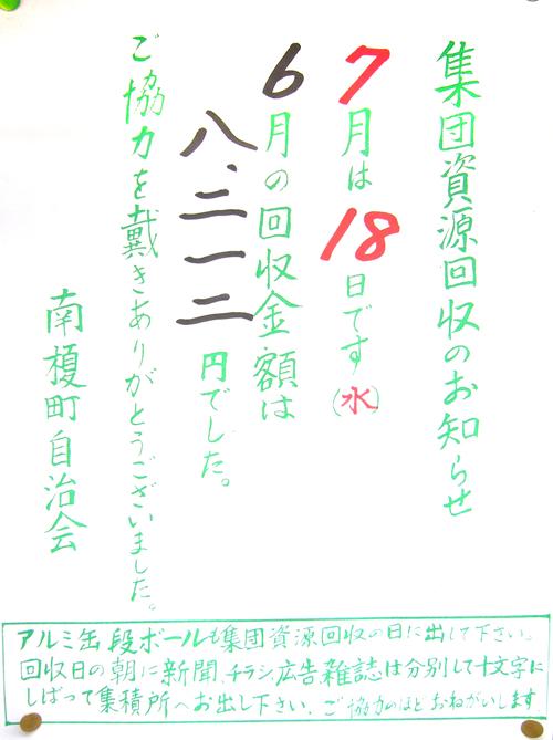 1206集団資源回収/南榎町自治会.jpg