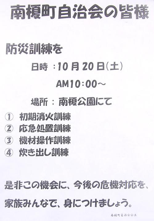 121020 防災訓練/南榎町会.jpg