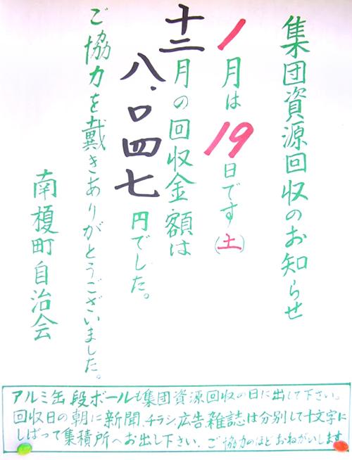 1212集団資源回収/南榎町自治会.jpg