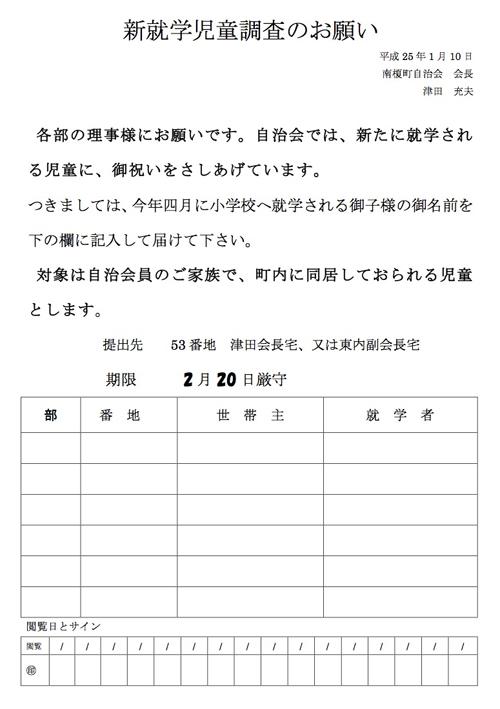 121201新就学児童調査のお願い/南榎町自治会.jpg
