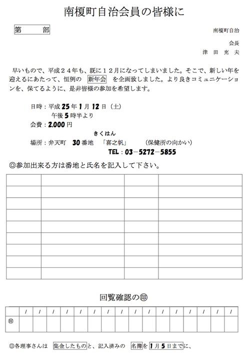 121201新年会/南榎町自治会.jpg