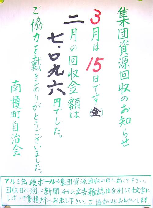 1302集合資源回収/南榎町自治会.jpg