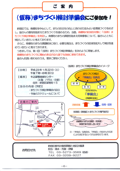 No2_景観と地区計画課・第3回説明会:南榎町-1.jpg