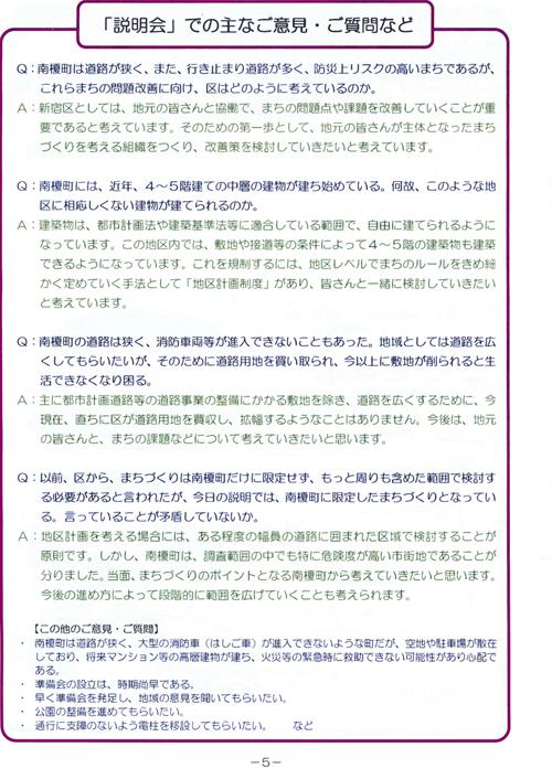 No2_景観と地区計画課・第3回説明会:南榎町-2.jpg