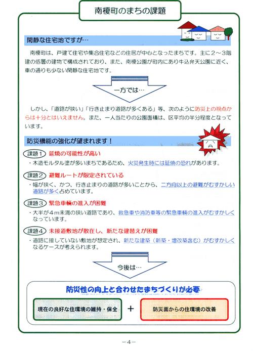 No2_景観と地区計画課・第3回説明会_南榎町-3.jpg