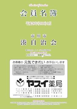 1609minato_hyo.jpg