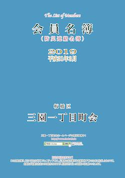 1903misono1 hyo.png