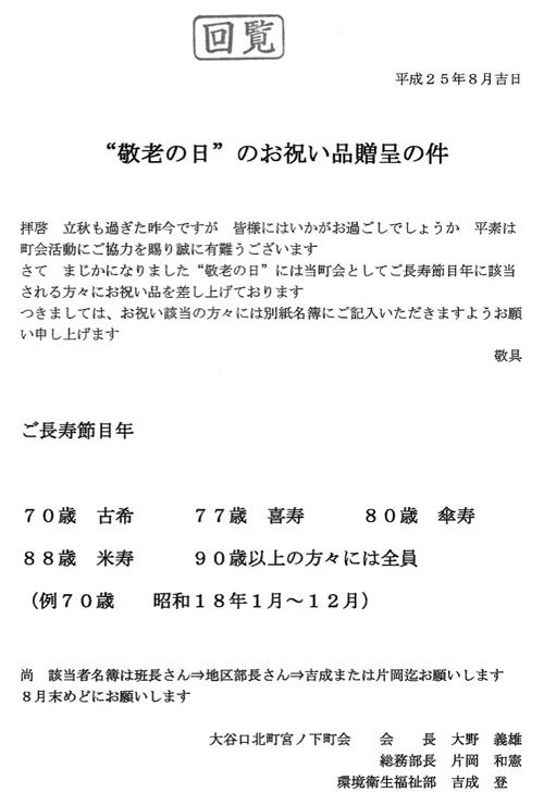 大谷口小フェスティバル/大谷口北町.jpg