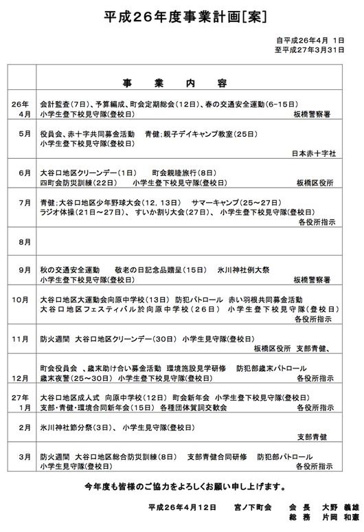 宮ノ下町会平成26年度事業計画案.jpg