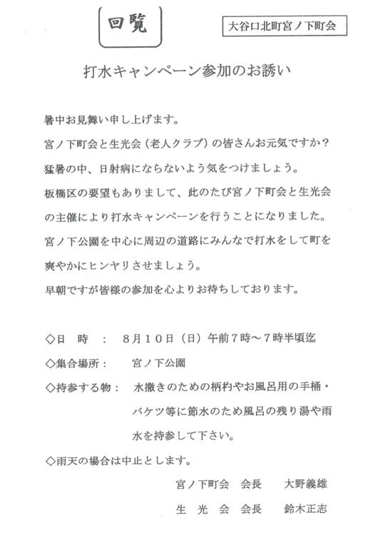 打ち水キャンペーン/大谷口宮ノ下 板橋区.jpg