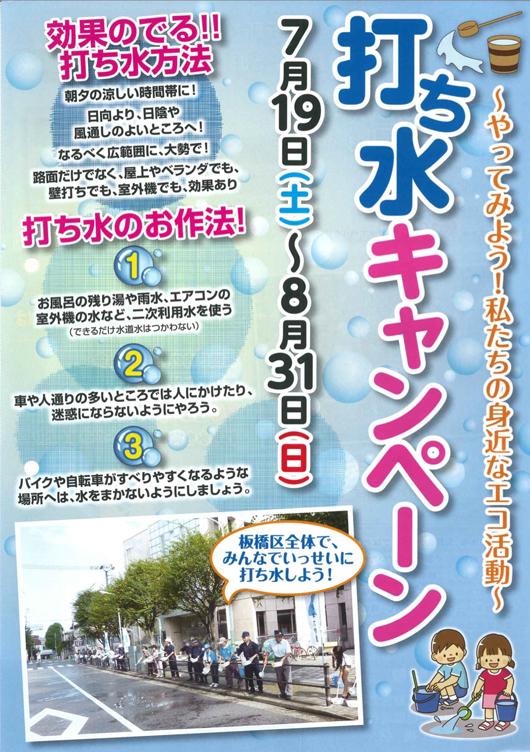打ち水キャンペーン/大谷口宮ノ下 板橋区2.jpg