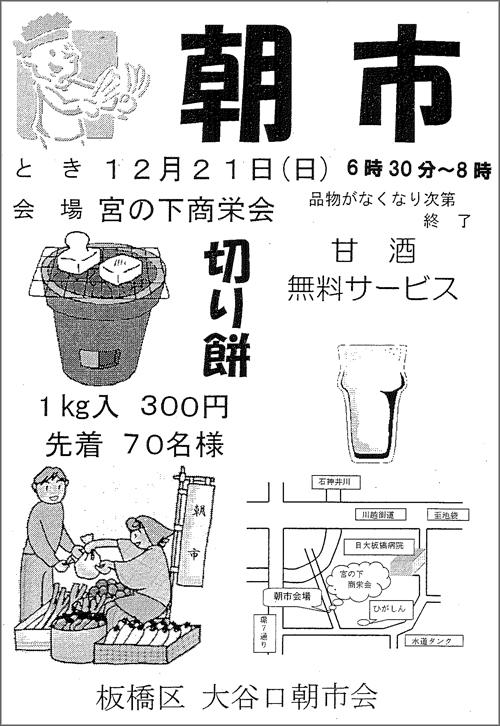 朝市1412-001m.jpg