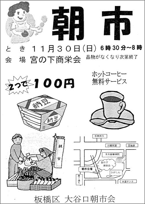 朝市201411-001m.jpg