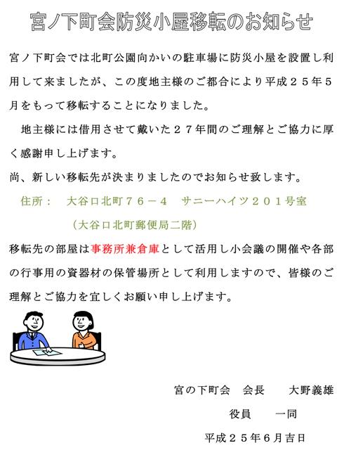防災小屋移転のお知らせ (HP).jpg