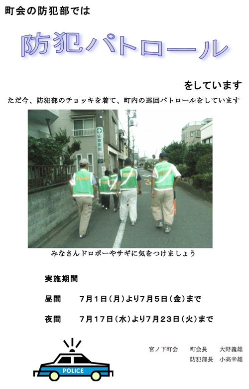 1307防犯パトロール/宮ノ下町会.jpg