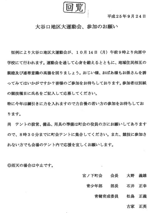 1309運動会/大谷口宮ノ下.jpg