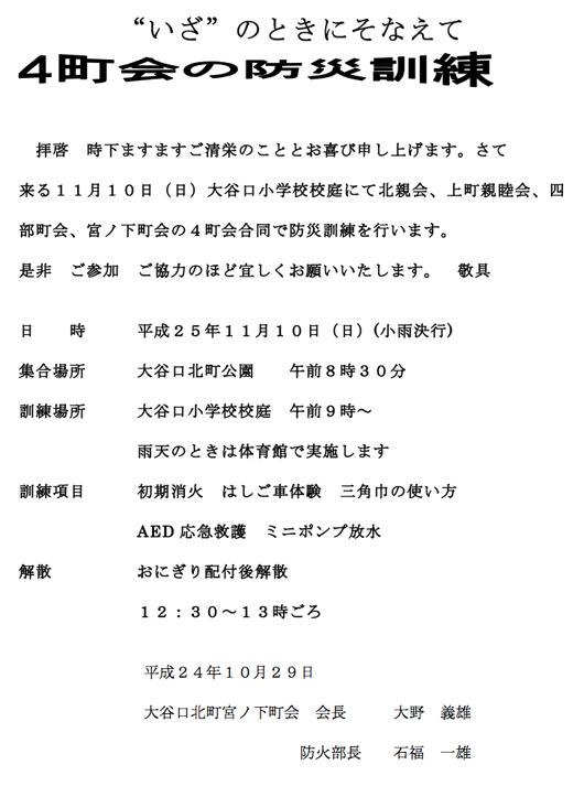 13104町会の防災訓練 回覧/大谷口北町.jpg