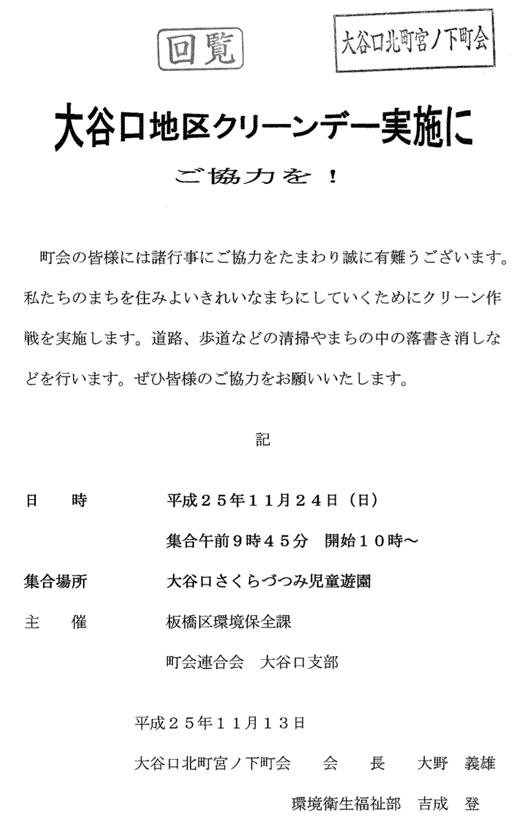 1311クリーンデー/大谷口北町宮ノ下町会.jpg