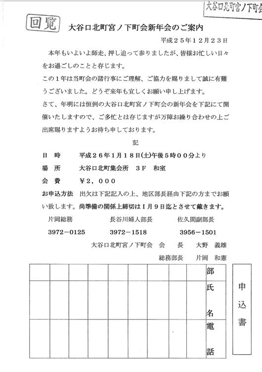 1312夜警25/大谷口北町宮ノ下町会 板橋区2.jpg