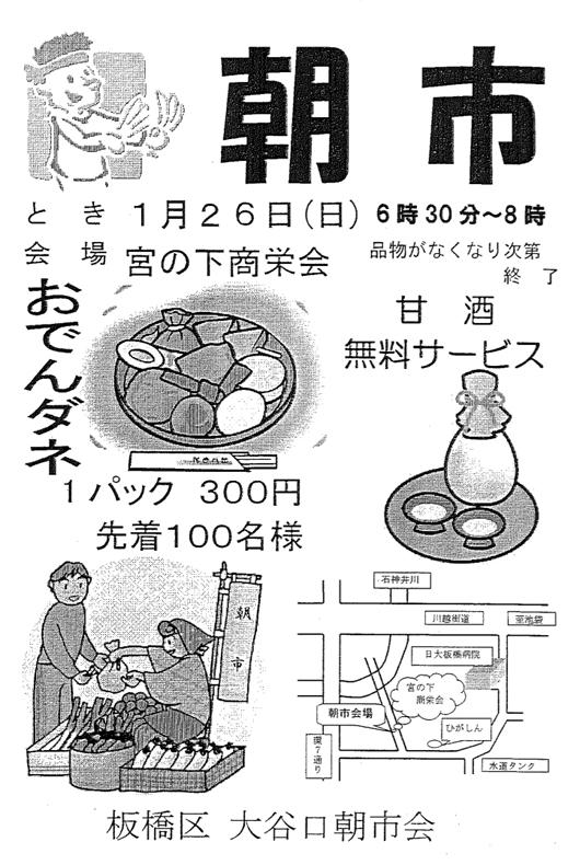 1401朝市 1月26日開催!!/大谷口北町宮.jpg