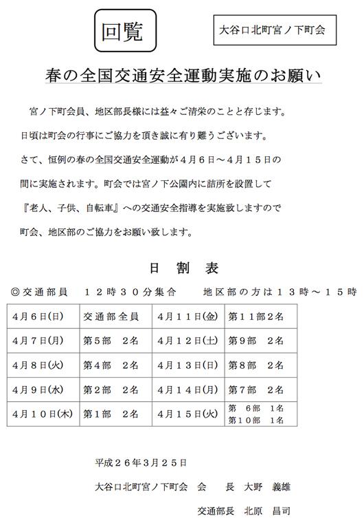1402春の交通安全運動 (1)/大谷口 板橋区.jpg