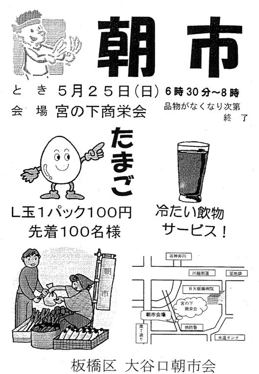 1405朝市5月-001/板橋区.jpg