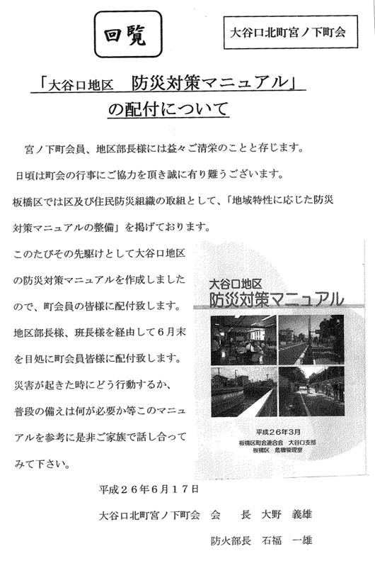 1406防災マニュアルの配布のお知らせ/大谷口 板橋区.jpg