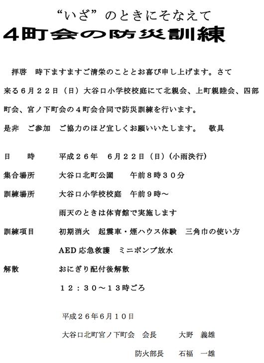 14064町会の防災訓練/板橋区.jpg