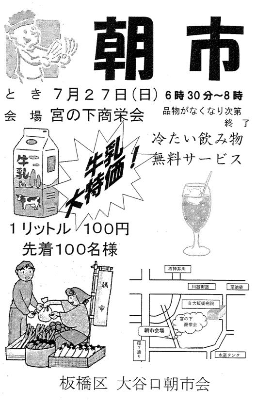 1407朝市/大谷口 板橋区.jpg