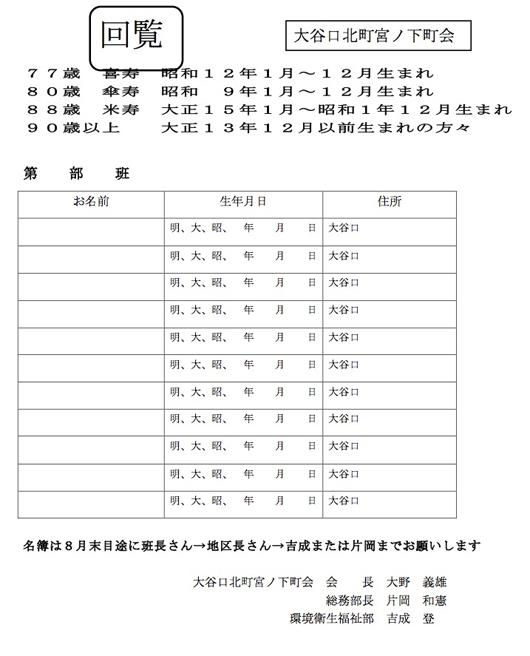 1408秋の交通安全運動.jpg
