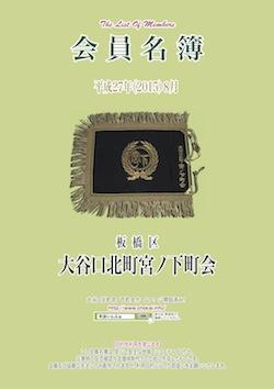 1507大谷口宮の下.jpg