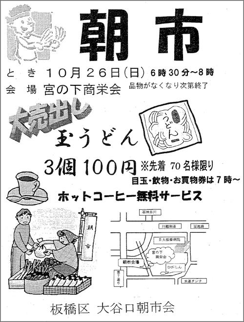 20141022_oyaguchi02.jpg