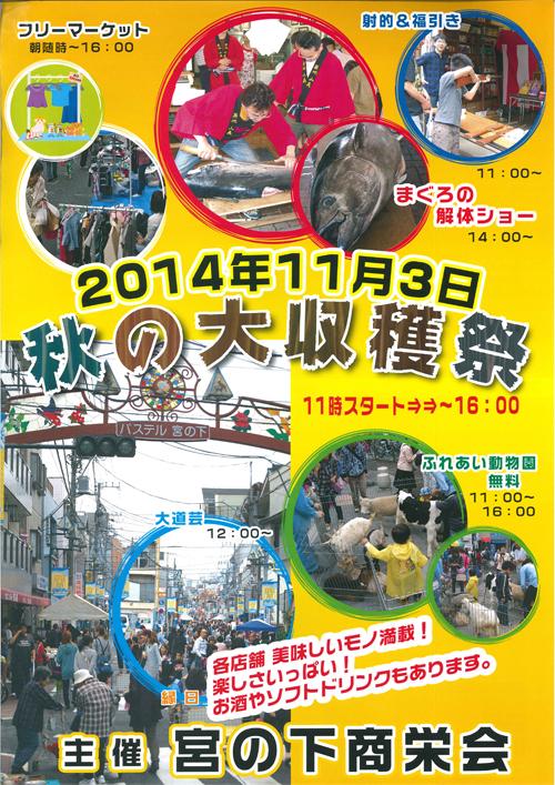 20141027miyanoshita-001.jpg