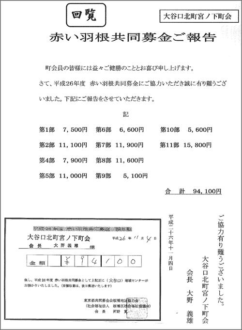 20141105_oyaguchikita001.jpg