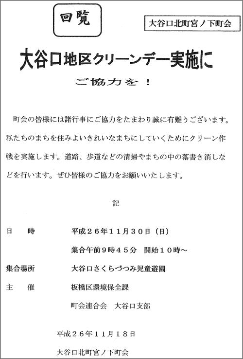20141117_oyaguchi-003.jpg