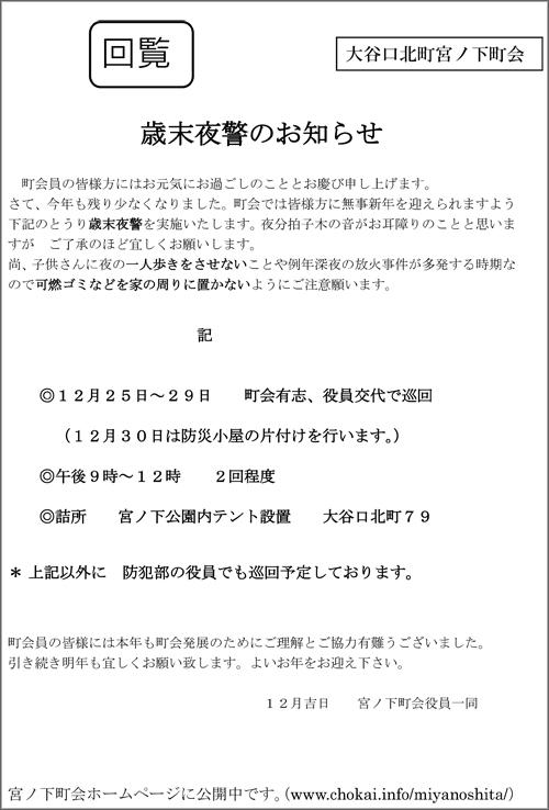 20141208oyaguchikita_001mm.jpg