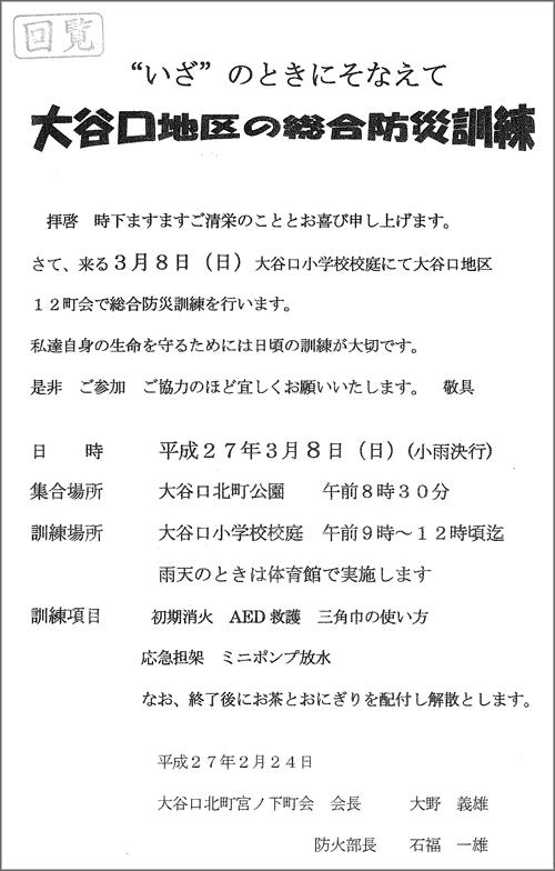 20150217_ooyaguchi_001.jpg