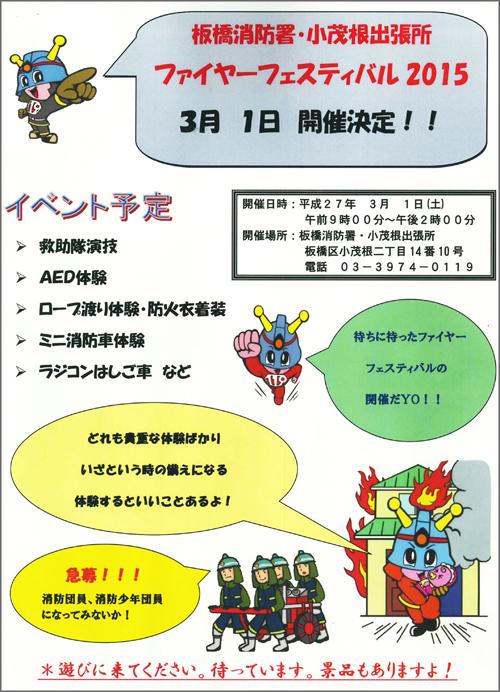 20150217_ooyaguchi_002.jpg