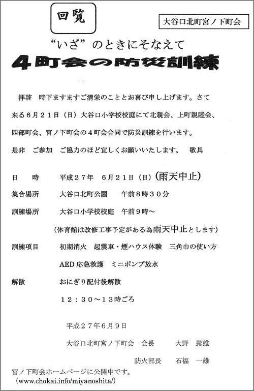 20150621_oyaguchikita-001.jpg