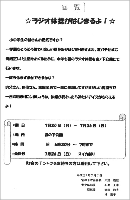 20150709_oyaguchi001.jpg