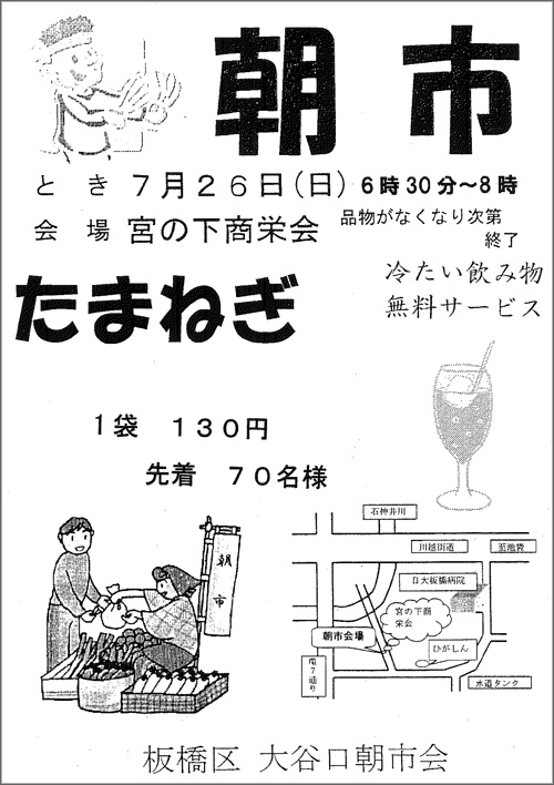 20150723_oyaguchi_001.jpg